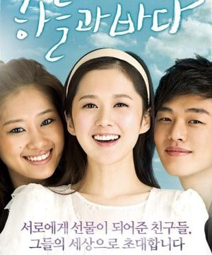 Sky and Ocean (2009) Episode 1 English Subbed