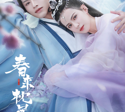 Cry Me A River Of Stars 2021 Episode 25 English Sub