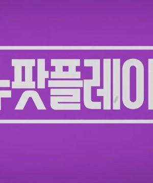 Snuper Player 2018 Episode 20 English Sub