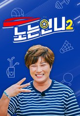 Sporty Sisters 2 Episode 6 English Sub
