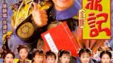 The Duke of the Mount Deer 1998 (1998) Episode 1 English Subbed