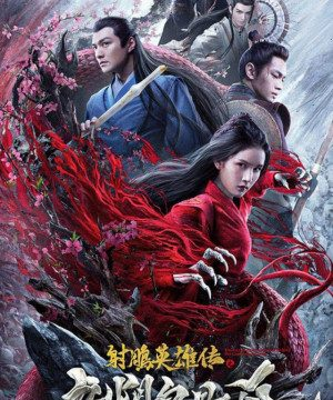 The Legend of the Condor Heroes:The Cadaverous Claws (2021) Episode 1 English Subbed