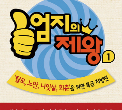 The Lord Of The Thumb 2013 Episode 458 English Sub