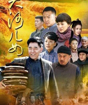 The River Children (2014) Episode 43 English Subbed
