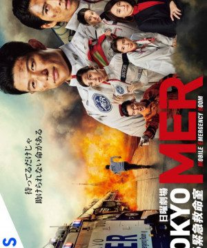 TOKYO MER: Mobile Emergency Room (2021) Episode 11 English Subbed