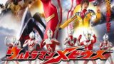 Ultraman Mebius & Ultra Brothers (2006) Episode 1 English Subbed