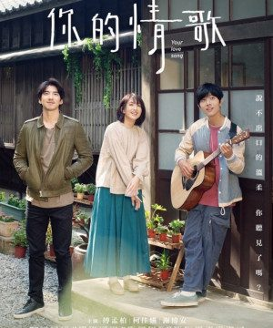 Your Love Song 2020 Episode 2 English Sub
