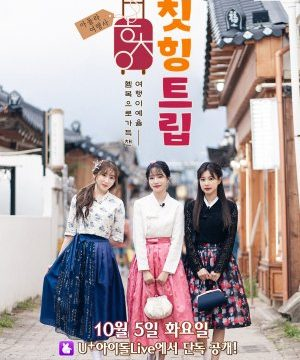 Adola Travel Agency: Cheat-Ing Trip (2021) Episode 2 English Subbed