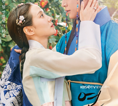 The King's Affection (2021) Episode 1 English Subbed