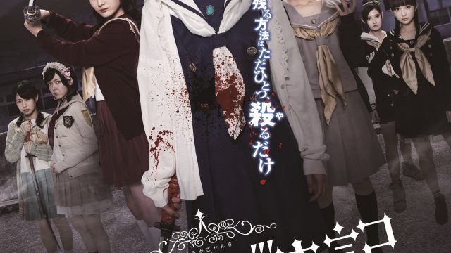 Chronicle of the After-School Wars Episode 1 English Subbed