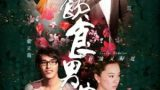 Eat Drink Man Woman 2 (2012) Episode 1 English Subbed
