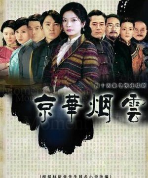 Moment in Peking (2005) Episode 44.1 English Subbed