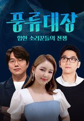 Poongryu – Battle Between the Vocalists Episode 1 English Subbed