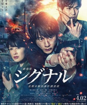 Signal: Long-Term Unsolved Case Investigation – The Movie (2021) Episode 1 English Subbed