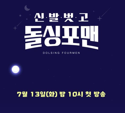 Take Off Your Shoes 2021 Episode 2 English Sub