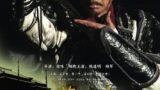 The Great Revival (2007) Episode 32 English Subbed