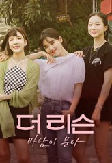 The Listen: Wind Blows Episode 1 English Subbed